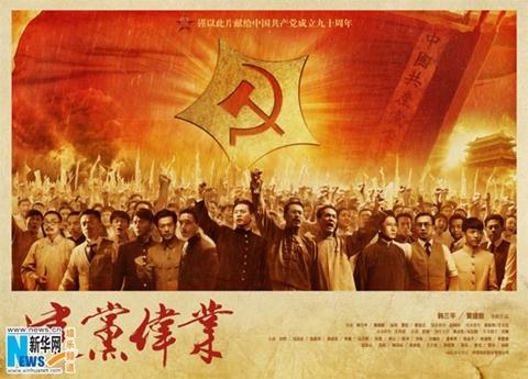 Một trong những poster đầu tiên của