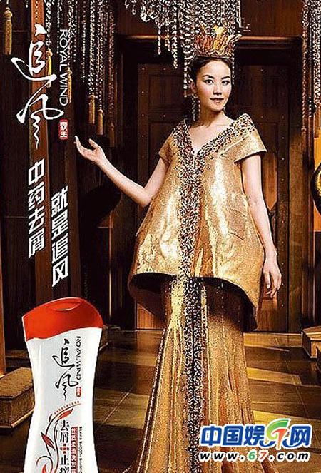 Ảnh quảng cáo năm 2009 của Vương Phi. Ảnh: 67.